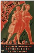 Vintage Russian poster - Long live the Komsomol